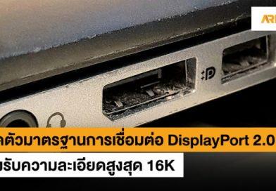 เปิดตัวมาตรฐานการเชื่อมต่อ DisplayPort 2.0 รองรับความละเอียดสูงสุด 16K