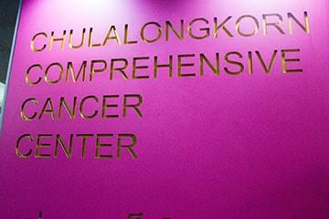 ศูนย์ โรคมะเร็ง ครบวงจร