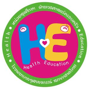 หน่วยสุขศึกษา สื่อสารสนเทศ และการสร้างเสริมสุขภาพ ฝ่ายเวชศาสตร์ครอบครัว