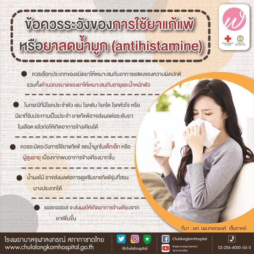 ข้อควรระวังของการใช้ยาแก้แพ้ หรือยาลดน้ำมูก (antihistamine)