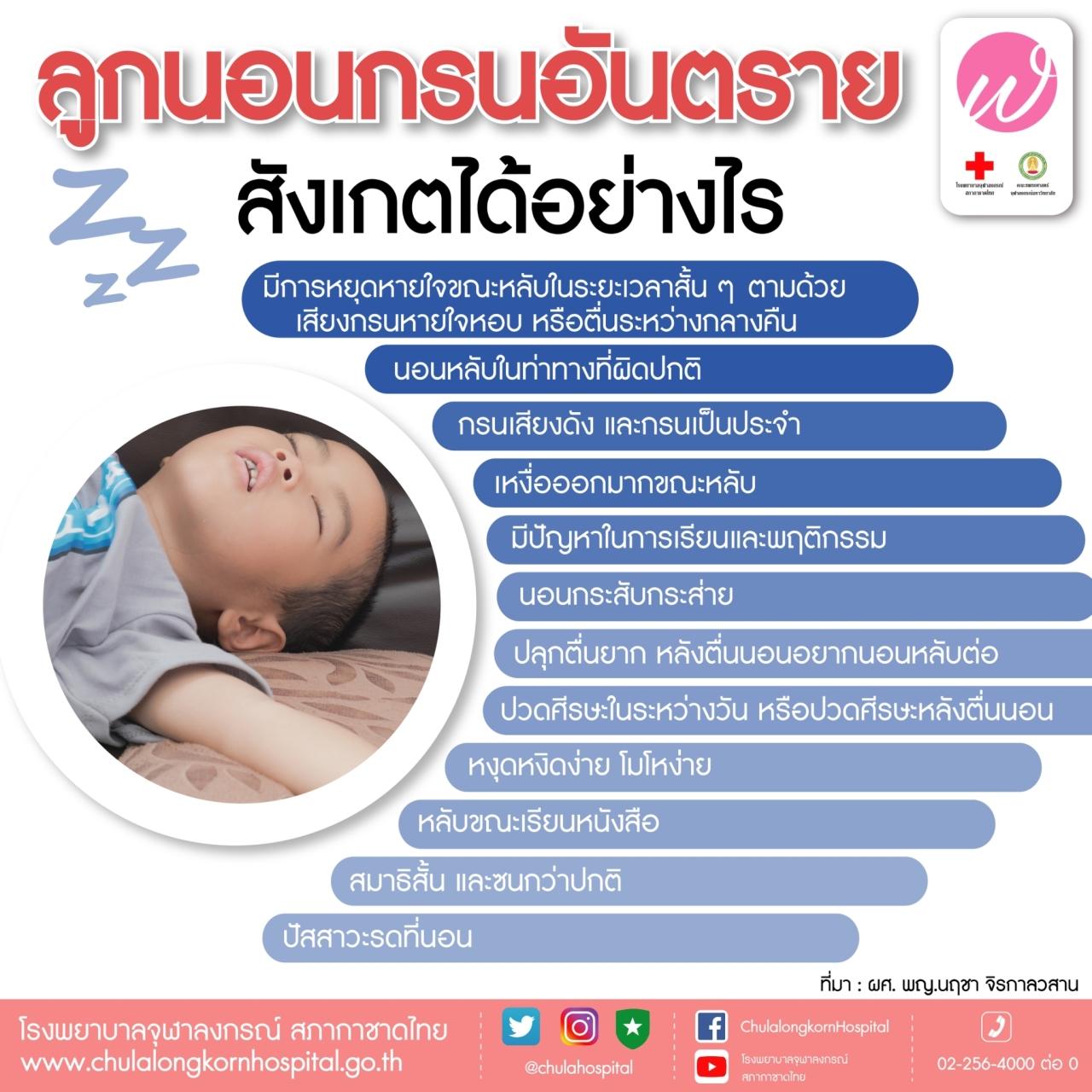 ลูกนอนกรนอันตราย สังเกตได้อย่างไร