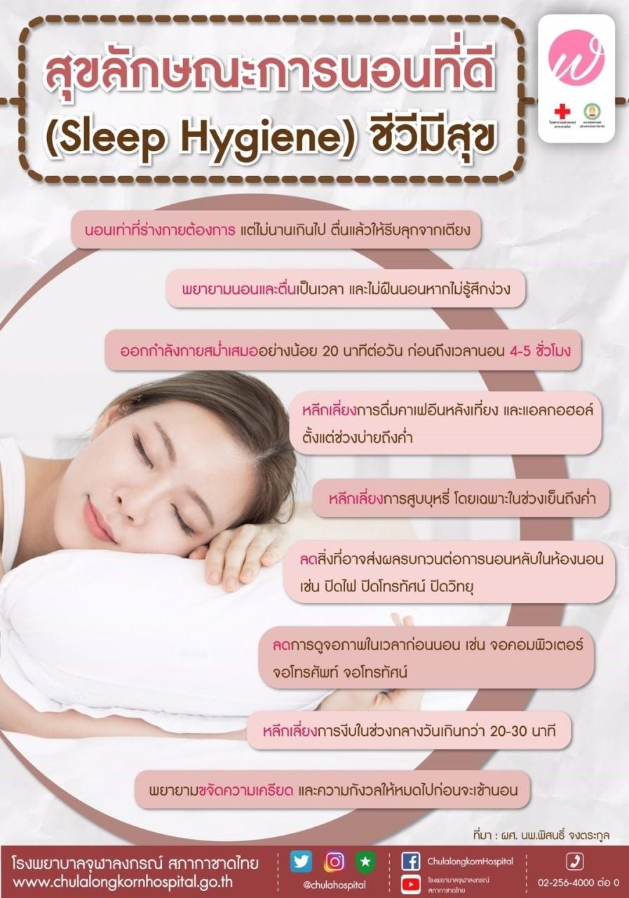 สุขลักษณะการนอนที่ดี (Sleep Hygiene) ชีวีมีสุข