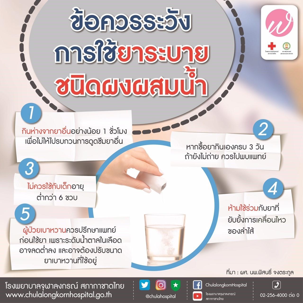 ข้อควรระวังการใช้ยาระบายชนิดผงผสมน้ำ