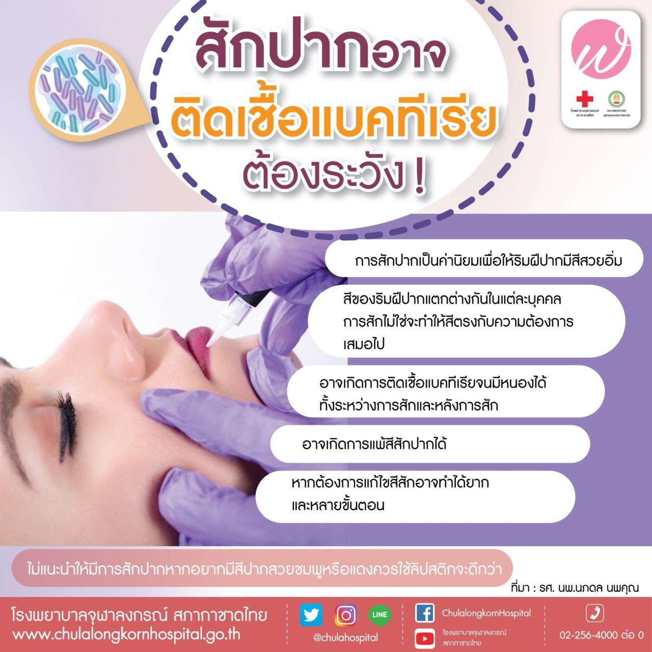 สักปากอาจติดเชื้อแบคทีเรีย ต้องระวัง
