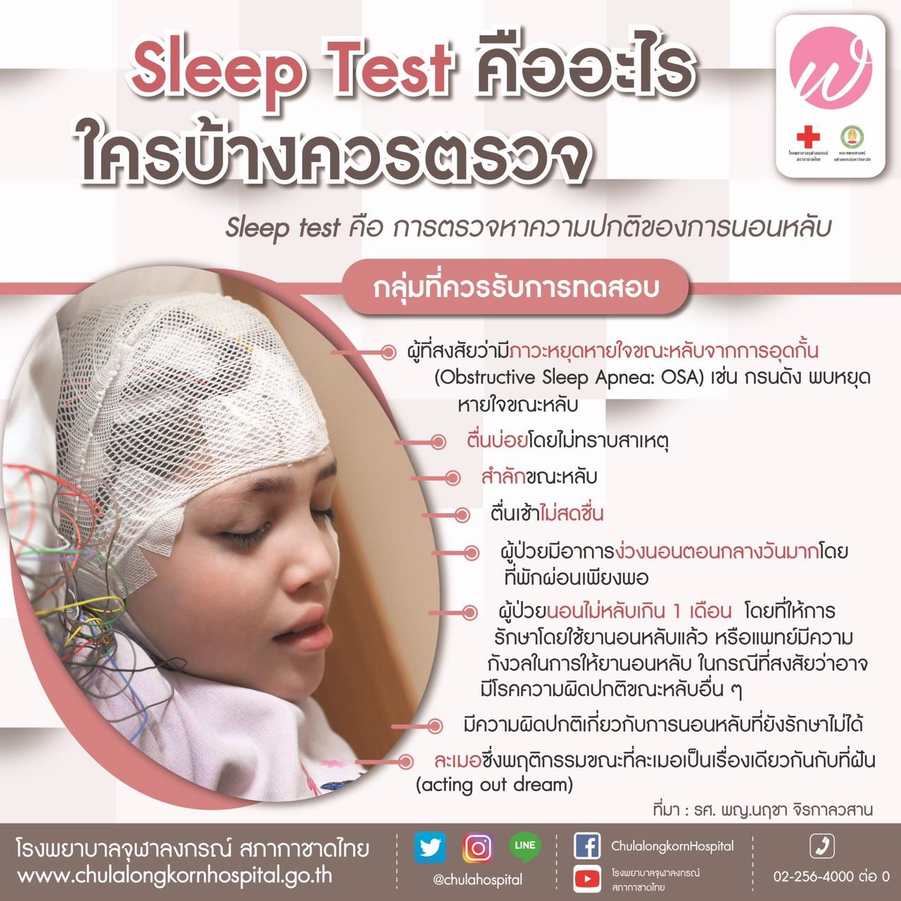 Sleep Test คืออะไร ใครบ้างควรตรวจ