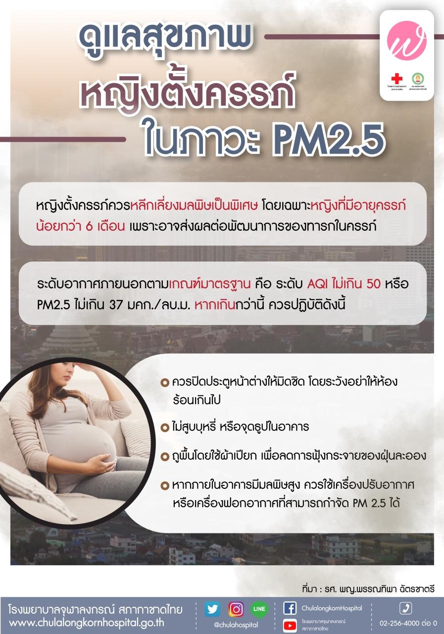 ดูแลสุขภาพหญิงตั้งครรภ์ในภาวะ PM2.5