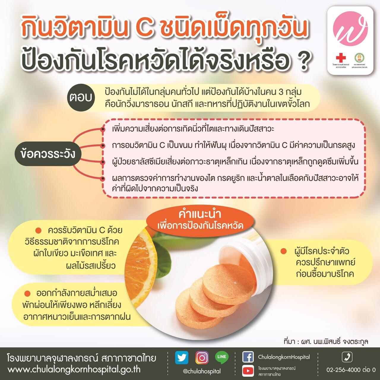 กินวิตามิน C ชนิดเม็ดทุกวัน ป้องกันโรคหวัดได้จริงหรือ ?