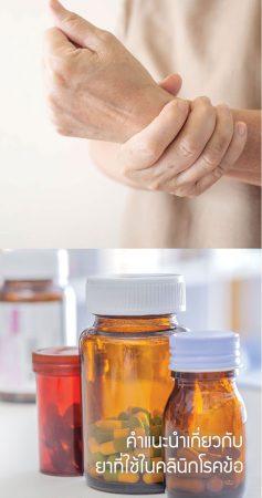 คำแนะนะเกี่ยวกับยาที่ใช้ในคลินิกโรคข้อ
