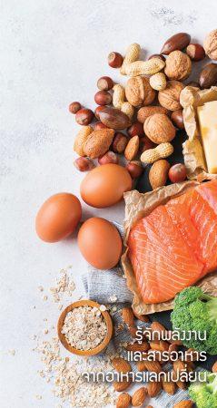 รู้จักพลังงานและสารอาหารจากอาหารแลกเปลี่ยน