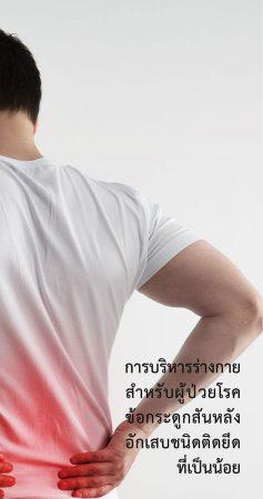 การบริหารร่างกาย สำหรับผู้ป่วยโรคข้อกระดูกสันหลังอักเสบชนิดติดยึด ที่เป็นน้อย