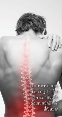 การบริหารร่างกายสำหรับผู้ป่วยโรคกระดูกสันหลังอักเสบชนิดติดยึดที่เป็นมาก