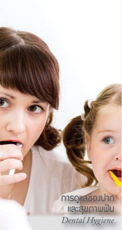 การดูแลช่องปากแลสุขภาพฟัน