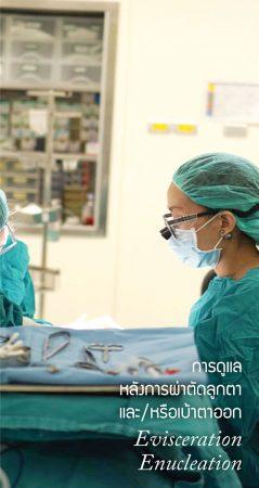 การดูแลหลังการผ่าตัดลูกตาหรือเบ้าตาออก