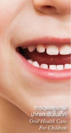 การดูแลสุขภาพปากและฟันในเด็ก