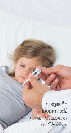 การดูแลเด็กเมื่อมีภาวะไข้