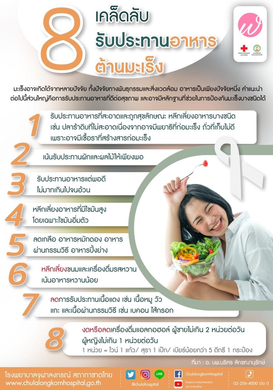 8 เคล็ดลับ รับประทานอาหาร ต้านมะเร็ง