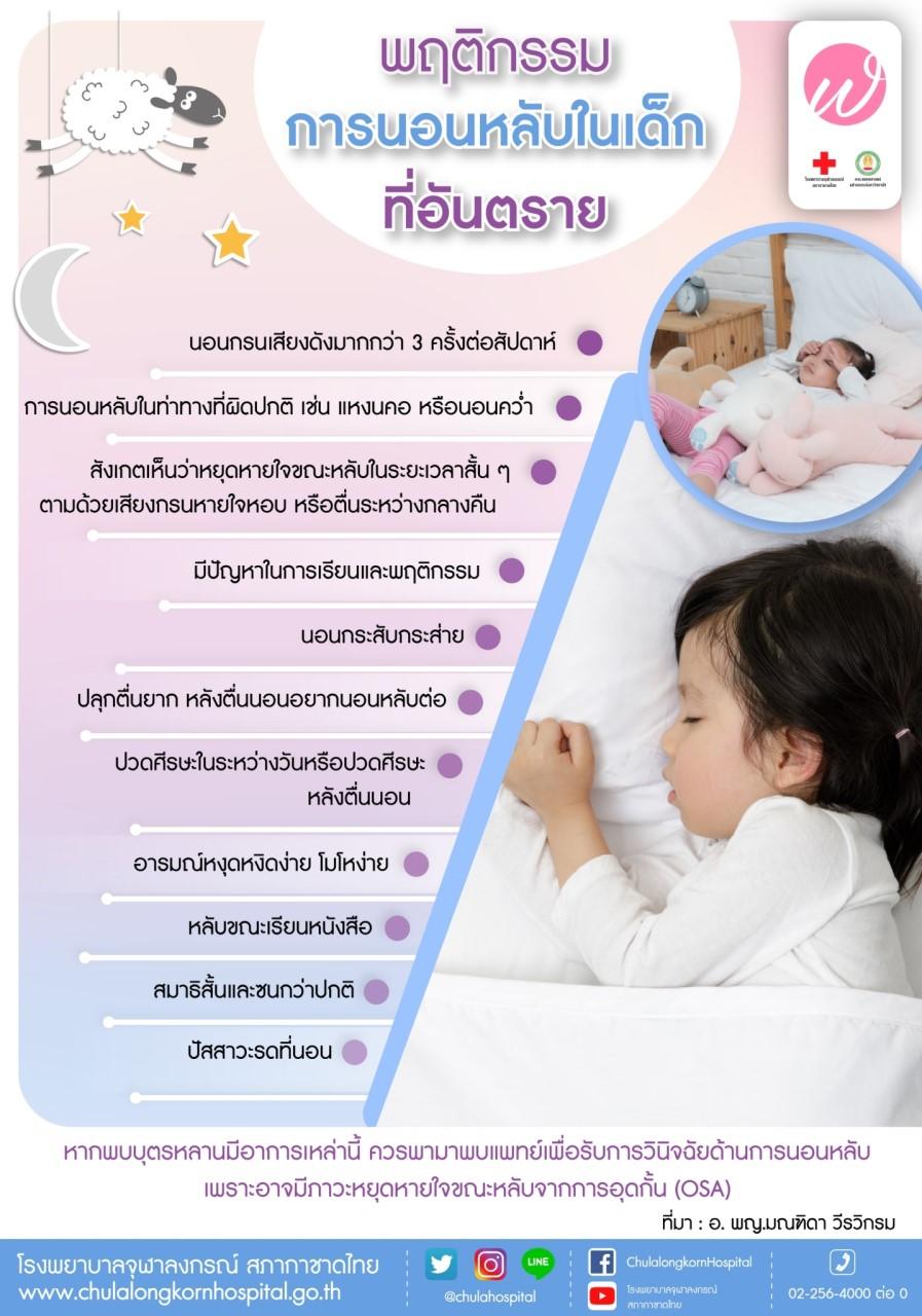 พฤติกรรมการนอนหลับในเด็กที่อันตราย