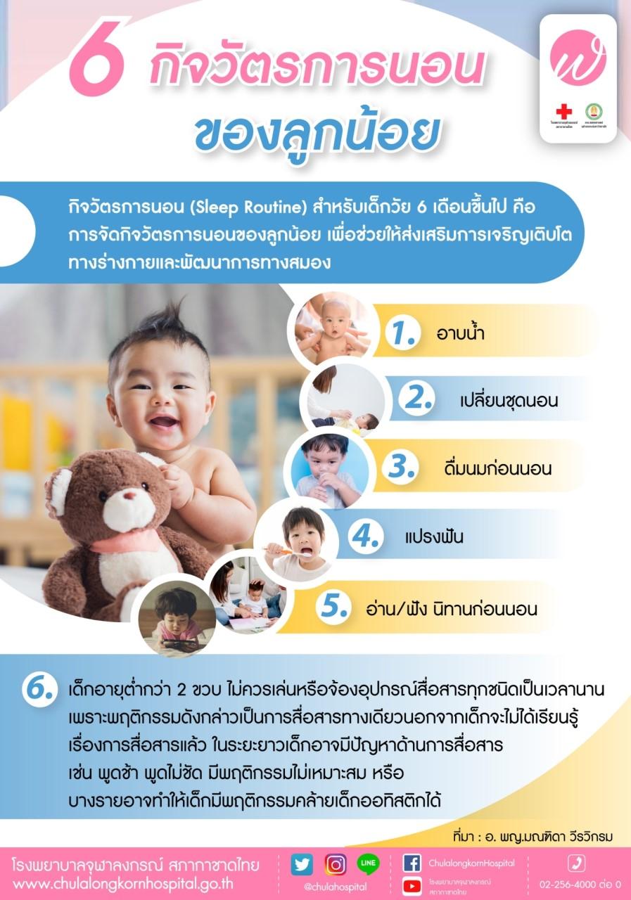 6 กิจวัตรการนอนของลูกน้อย