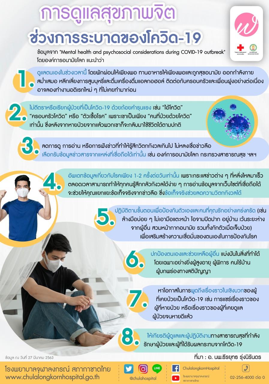 การดูแลสุขภาพจิตช่วงการระบาดของโควิด-19