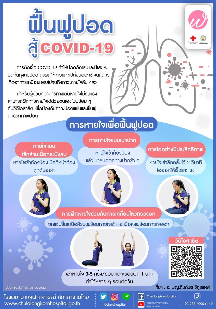 ฟื้นฟูปอดสู้ COVID-19