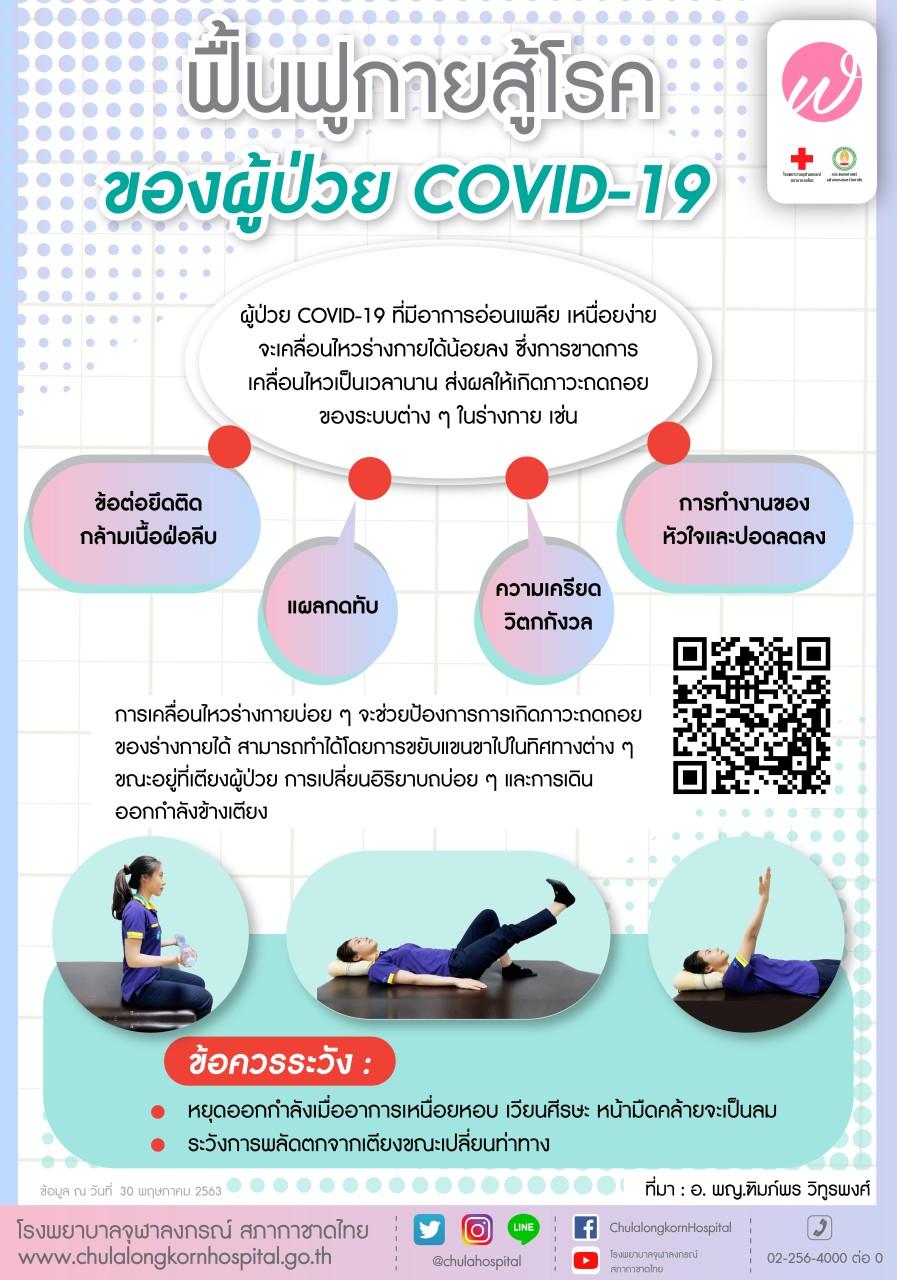 ฟื้นฟกายสู้โรคของผู้ป่วย COVID-19