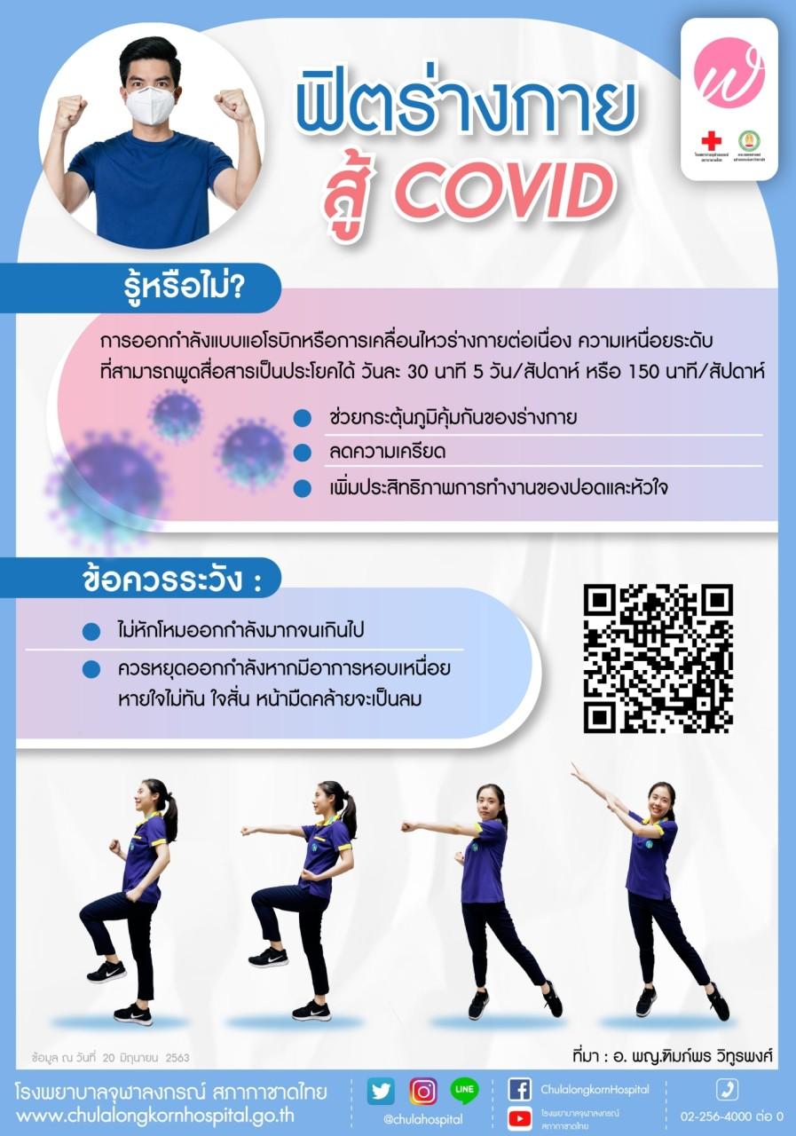 ฟิตร่างกายสู่ COVID