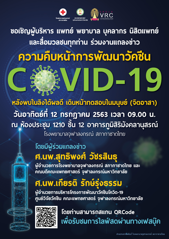 ความคืบหน้าการพัฒนาวัคซีน COVID-19 หลังพบในลิงได้ผลดี เดินหน้าทดสอบในมนุษย์ (จิตอาสา)