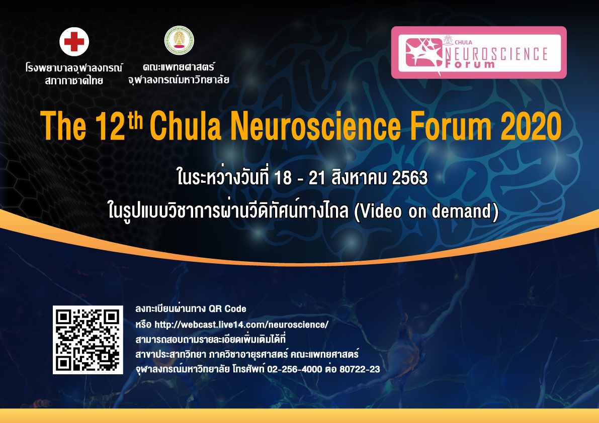 The 12th Chula Neuroscience Forum 2020