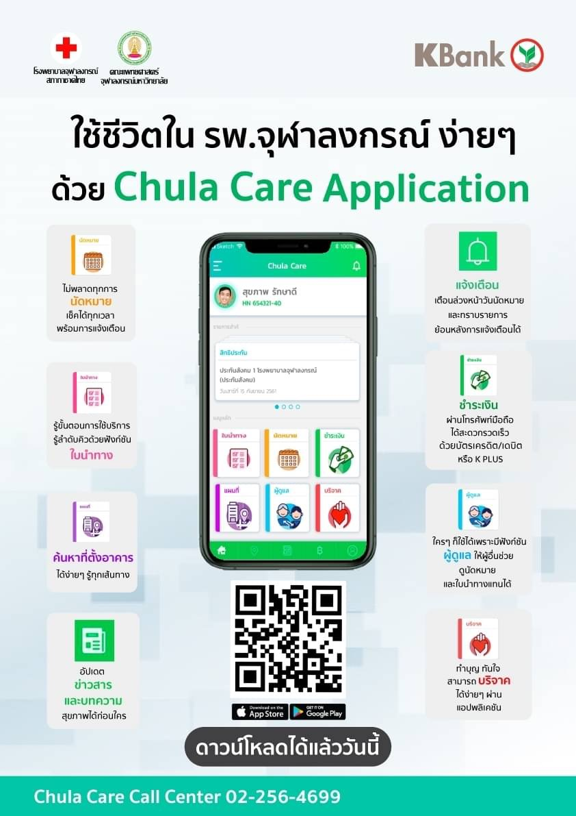Chula Care Appication