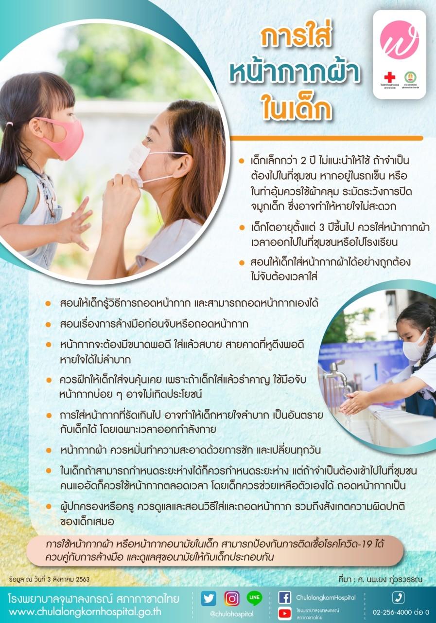 การใส่หน้ากากผ้าในเด็ก