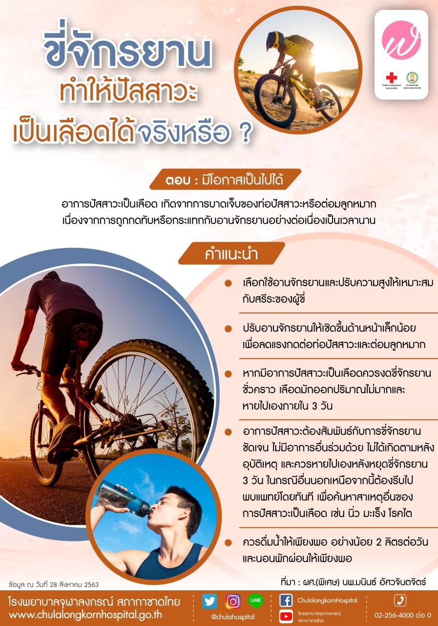 ขี่จักรยานทำให้ปัสสาวะเป็นเลือดได้จริงหรือ?