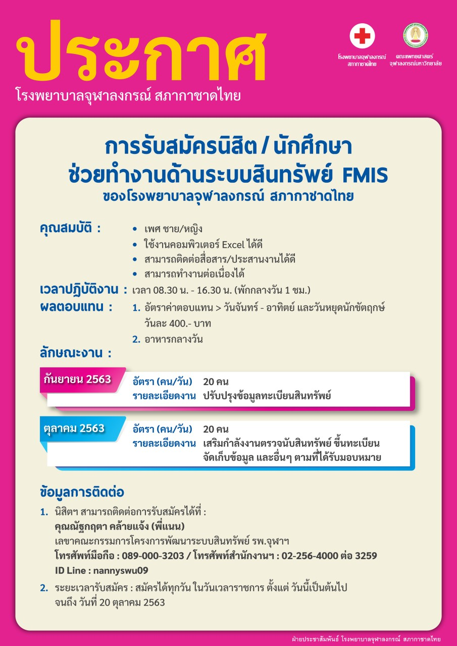 การรับสมัครนิสิต / นักศึกษา ช่วยทำงานด้านระบบสินทรัพย์ FMIS ของโรงพยาบาลจุฬลงกรณ์ สภากาชาดไทย