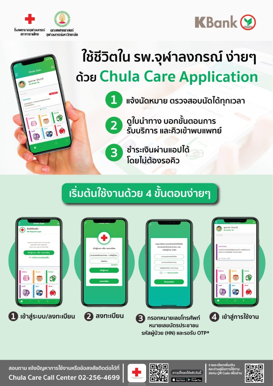 Chula Care Application