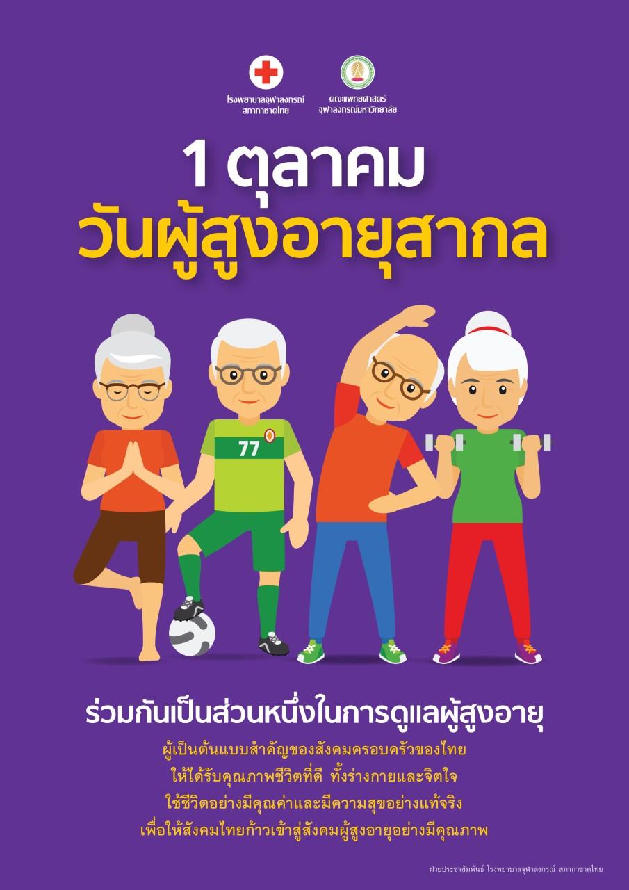 1 ตุลาคม วันผู้สูงอายุสากล