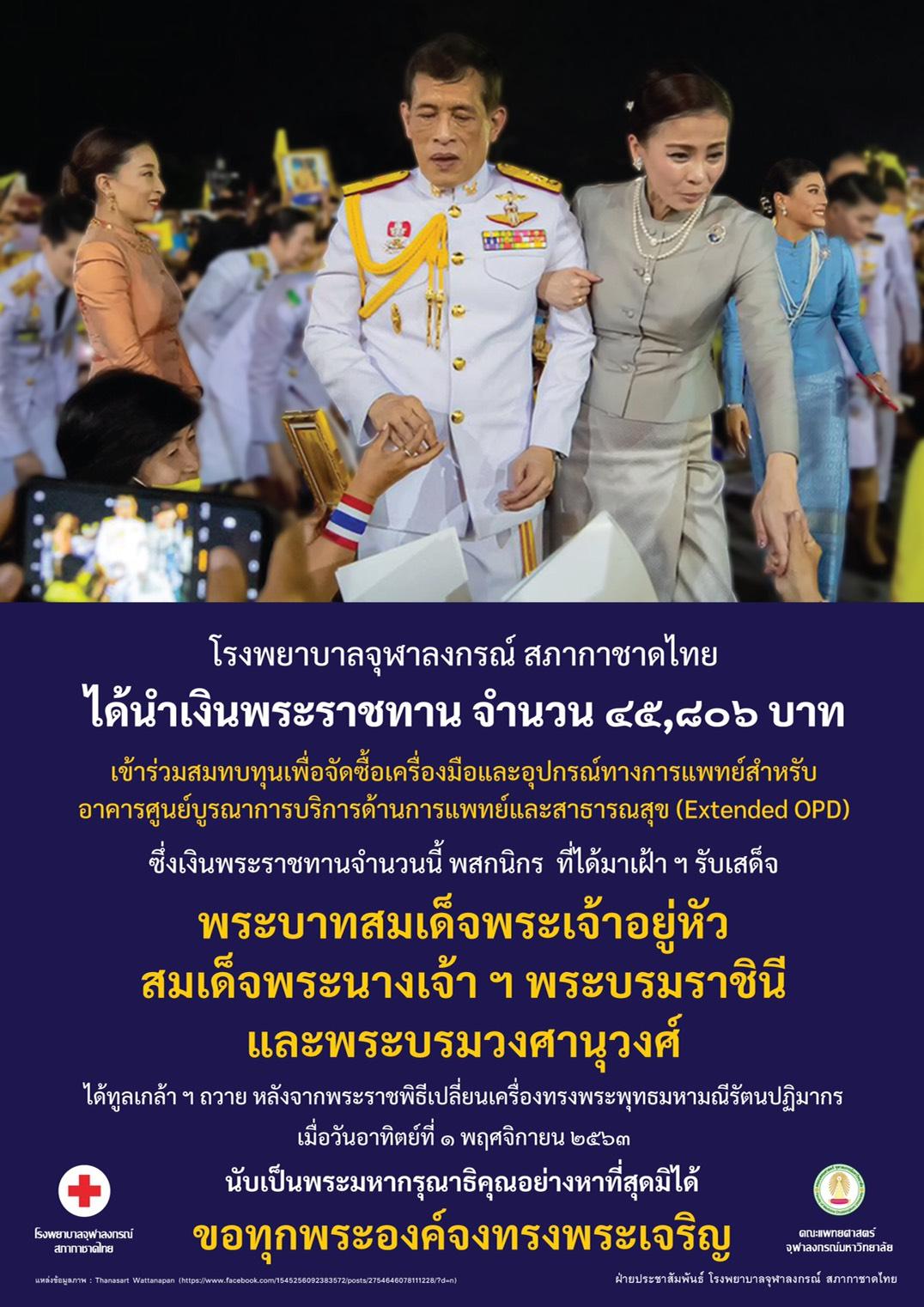 โรงพยาบาลจุฬาลงกรณ์ สภากาชาดไทย ได้นำเงินพระราชทาน จำนวน ๔๕,๘๐๖ บาท เข้าร่วมสมทบทุนเพื่อจัดซื้อเครื่องมือและอุปกรณ์ทางการแพทย์สำหรับอาคารศูนย์บูรณาการบริการด้านการแพทย์และสาธารณสุข (Extended OPD) ซึ่งเงินพระราชทานจำนวนนี้ พสกนิกร ที่ได้มาเฝ้า ๆ รับเสด็จพระบาทสมเด็จพระเจ้าอยู่หัว สมเด็จพระนางเจ้า ฯ พระบรมราชินี และพระบรมวงศานุวงศ์