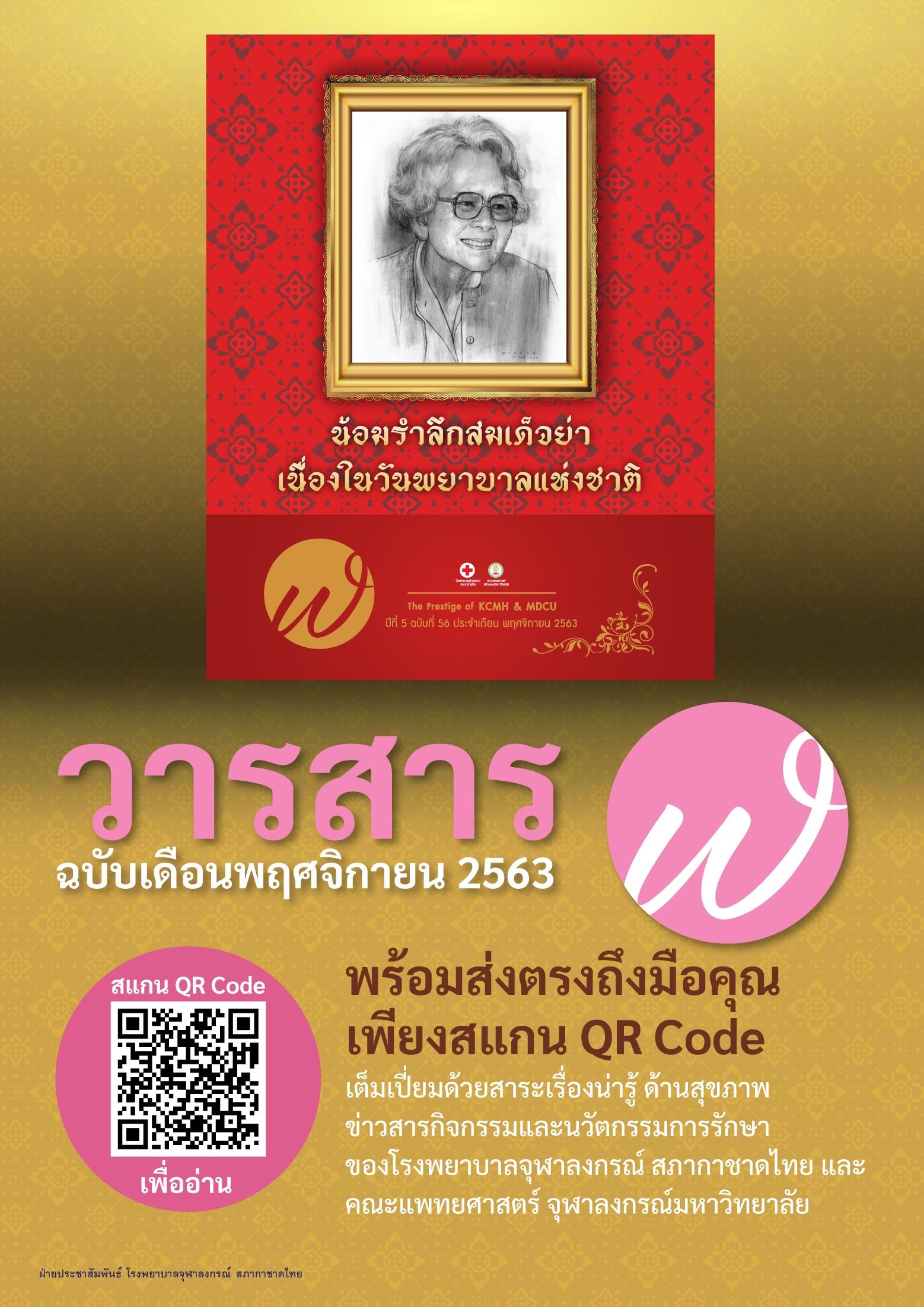 วารสาร ฬ ฉบับเดือนพฤศจิกายน 2563
