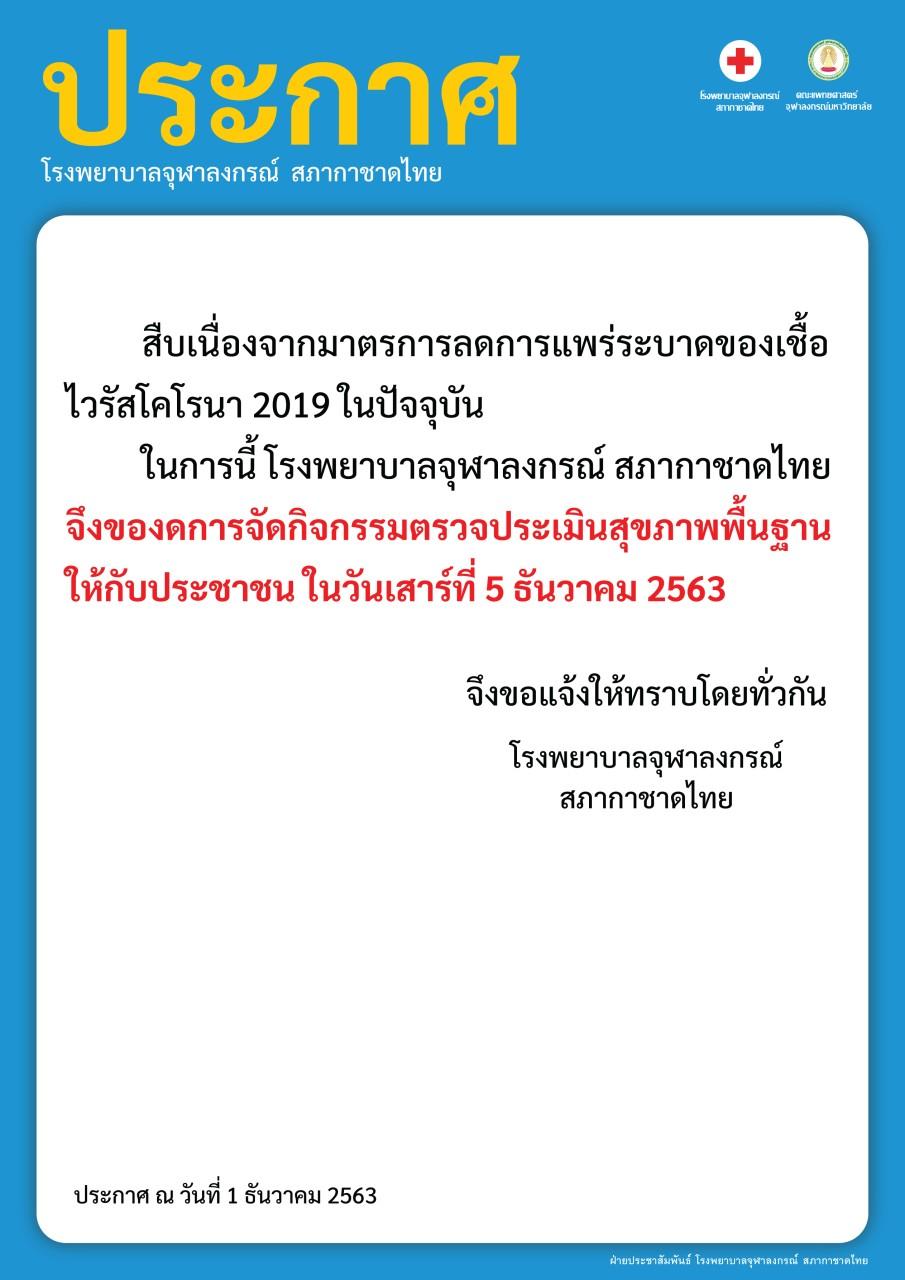 ประกาศ โรงพยาบาลจุฬาลงกรณ์ สภากาชาดไทย สืบเนื่องจากมาตรการลดการแพร่ระบาดของเชื้อ ไวรัสโคโรนา 2019 ในปัจจุบัน