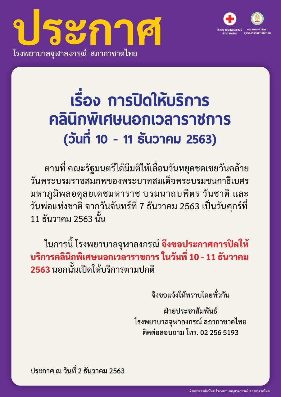 การปิดให้บริการ คลินิกพิเศษนอกเวลาราชการ (วันที่ 10 – 11 ธันวาคม 2563)