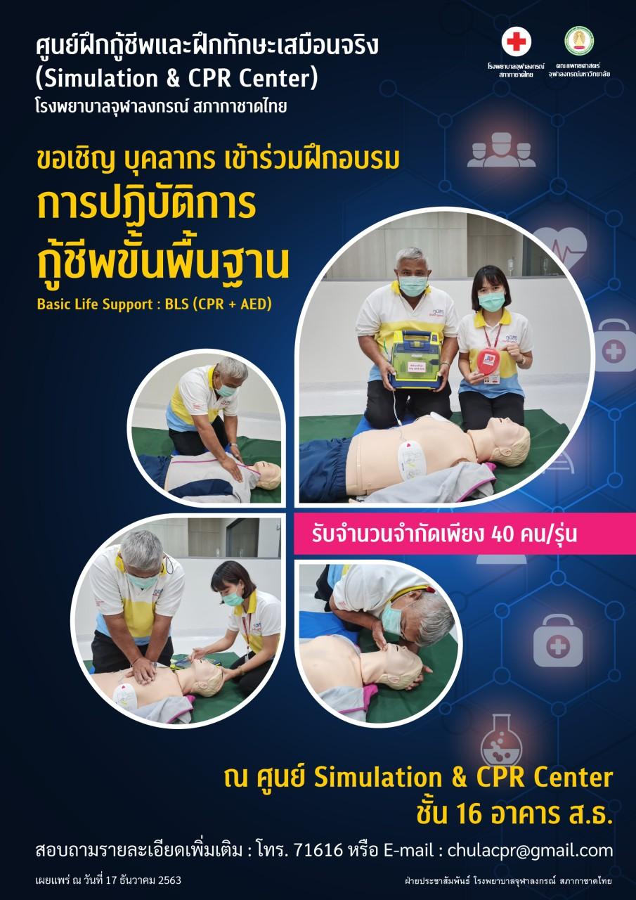 ฝีกอบรมการปฏิบัติการ กู้ชีพขั้นพื้นฐาน Basic Life Support : BLS (CPR + AED)