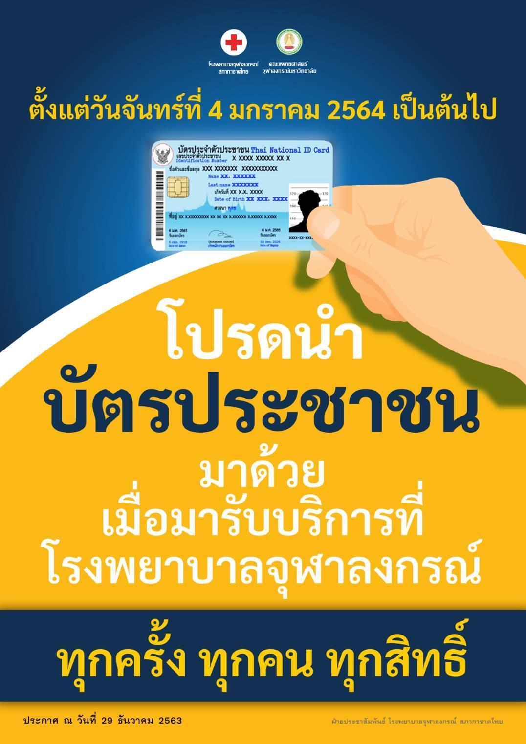 โปรดนำ บัตรประชาชน มาด้วย เมื่อมารับบริการที่ โรงพยาบาลจุฬาลงกรณ์ ทุกครั้ง ทุกคน ทุกสิทธิ์