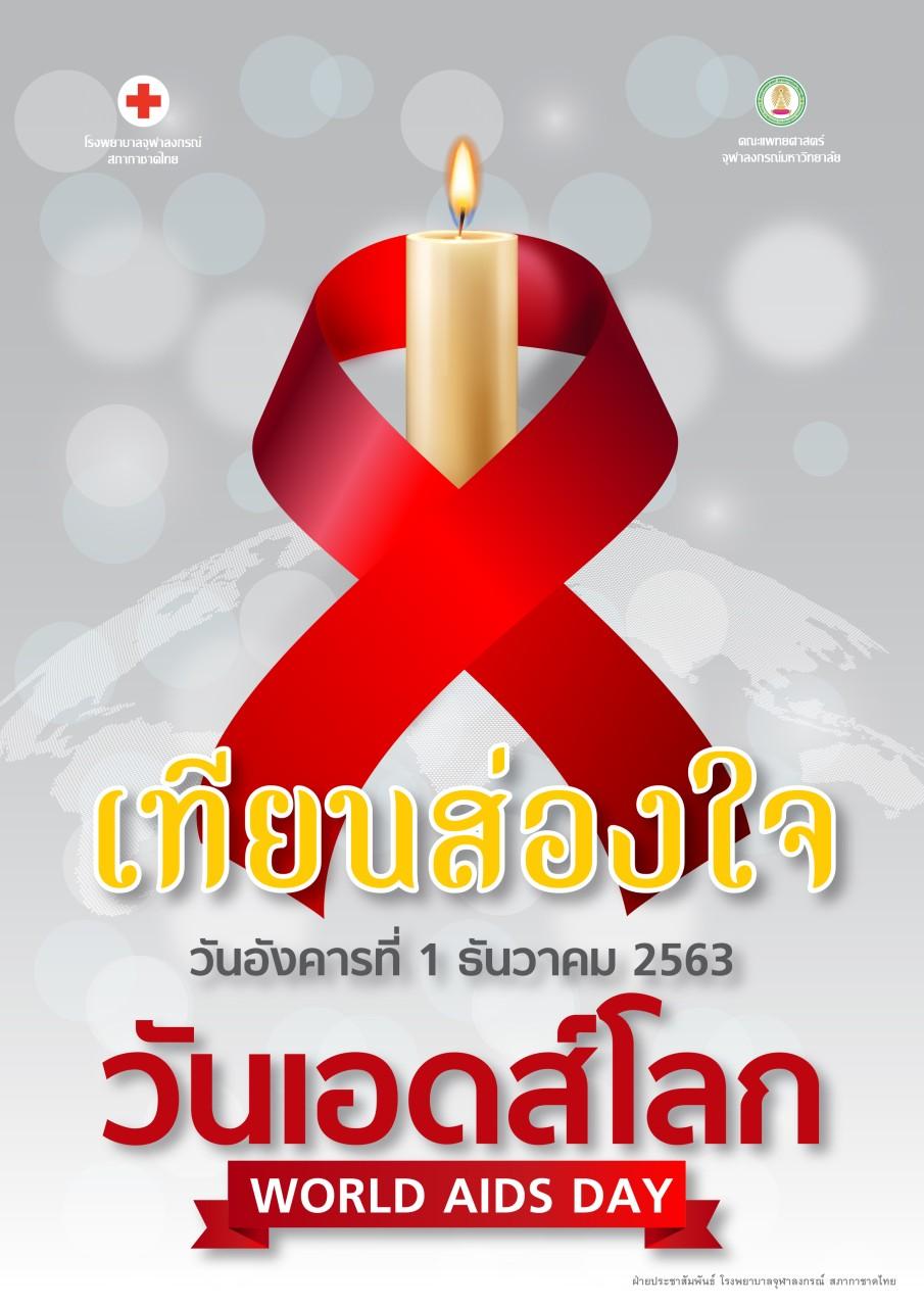 เทียนส่องใจ วันอังคารที่ 1 ธันวาคม 2563 วันเอดส์โลก WORLD AIDS DAY