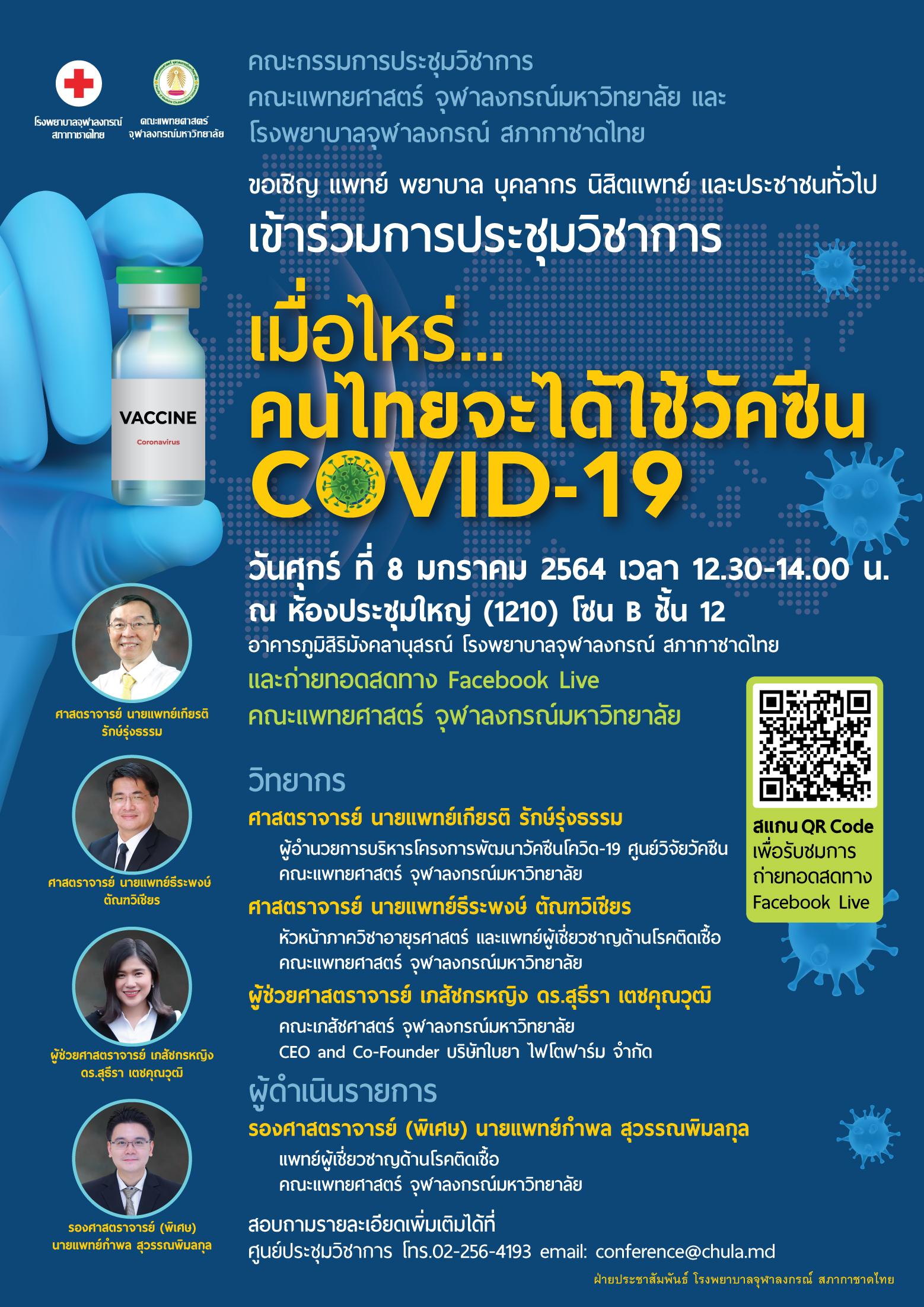 เข้าร่วมประชุมวิชาการ เมื่อไหร่คนไทยจะได้ใช้วัคซีน COVID-19