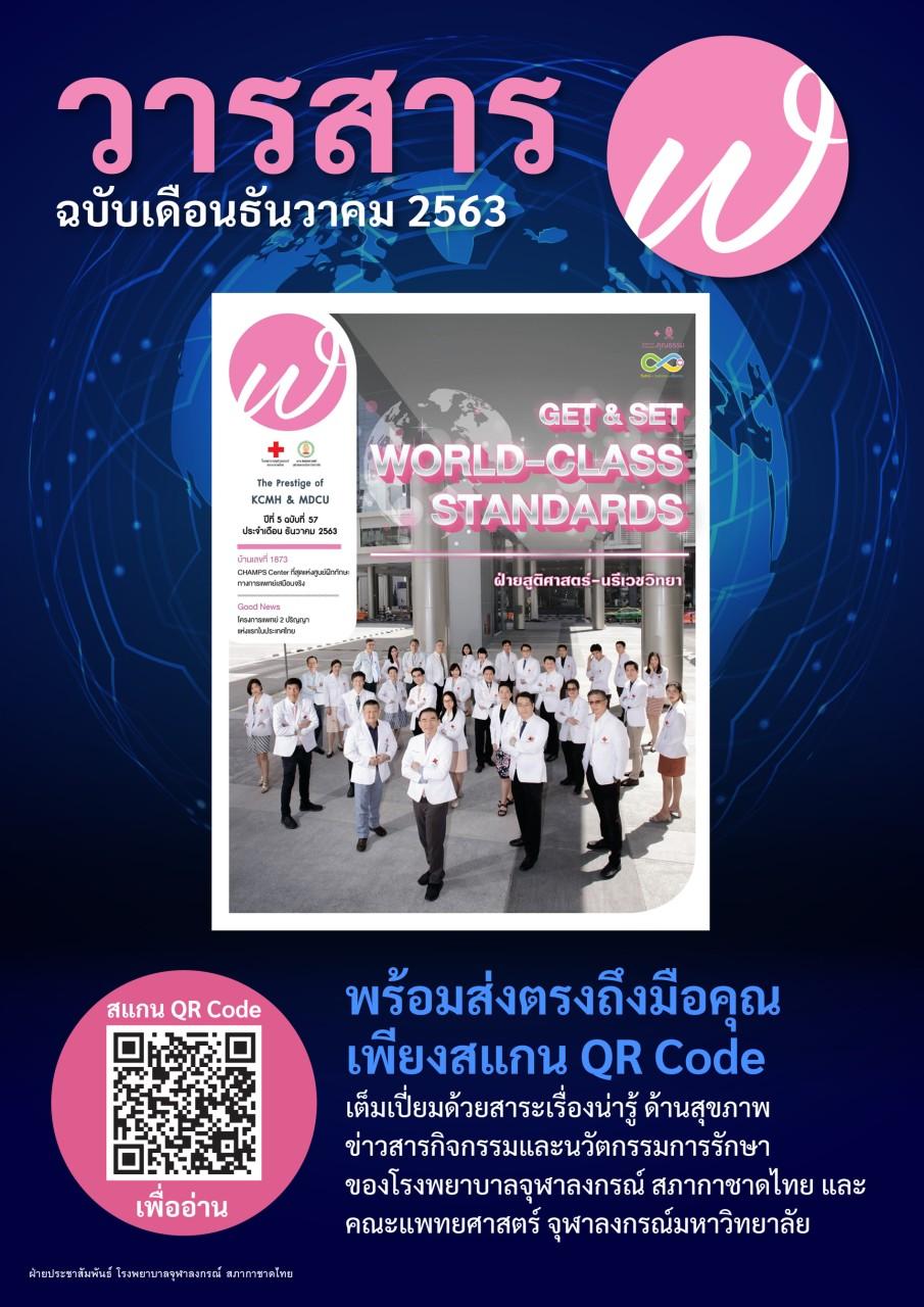 วารสาร ฉบับเดือนธันวาคม 2563