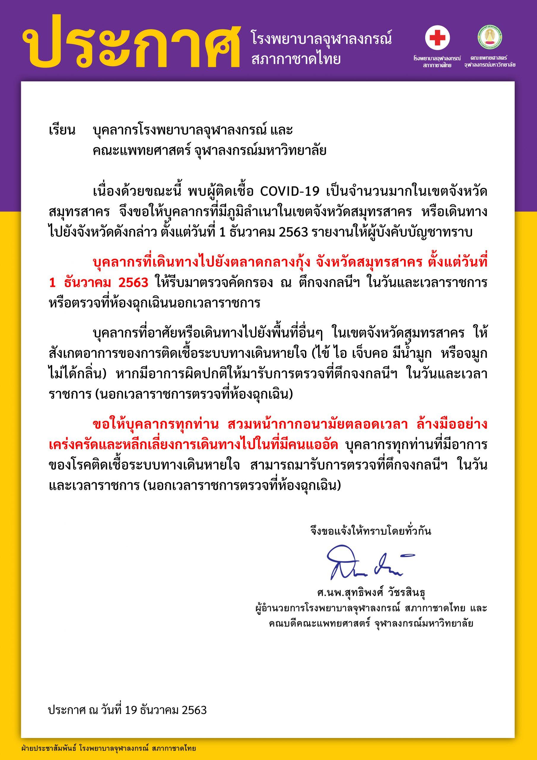 ประกาศโรงพยาบาลจุฬาลงกรณ์ สภากาชาดไทย