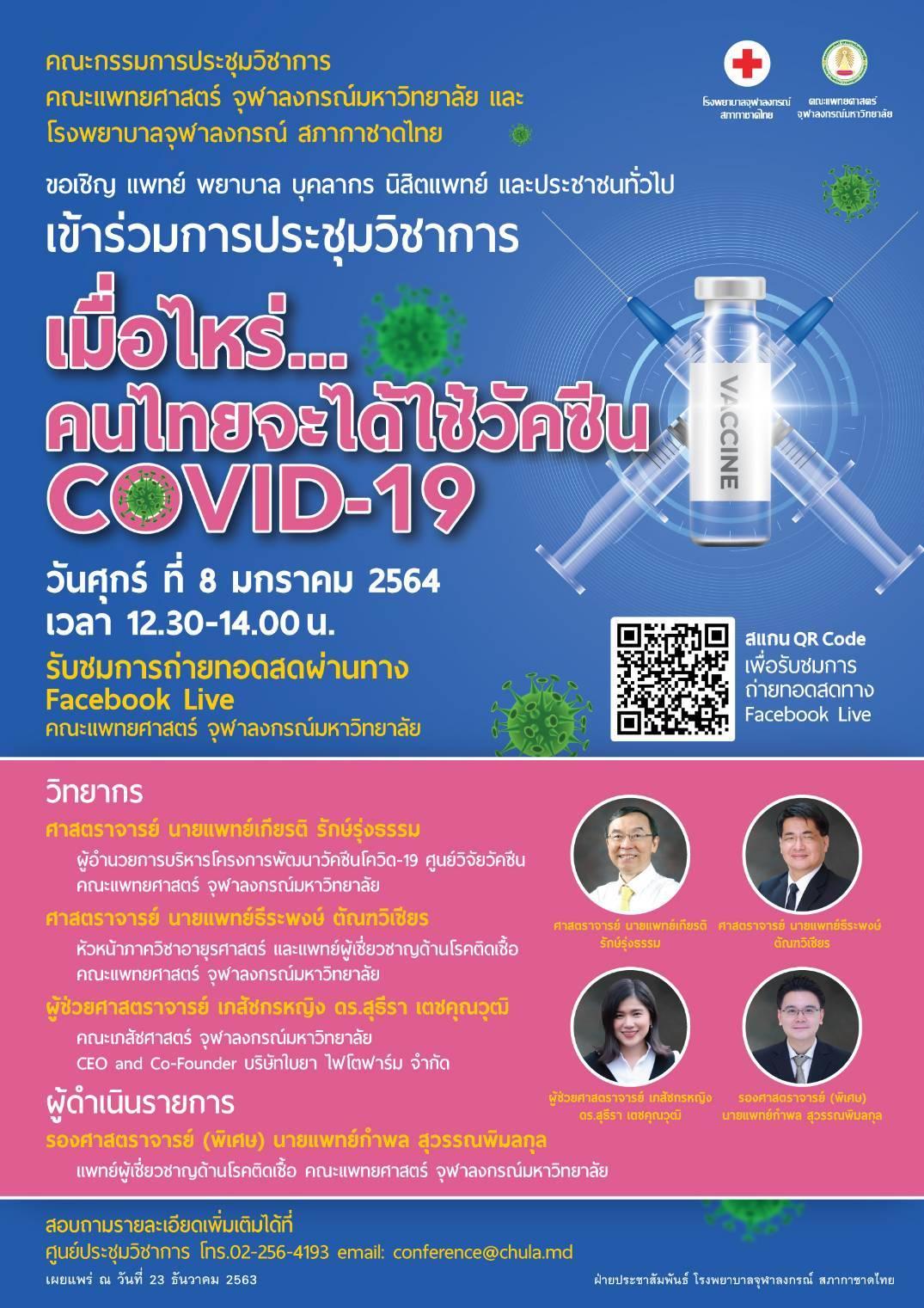 การประชุมวิชาการ เมื่อใหร่.. คนไทยจะได้ใช้วัคซีน COVID-19