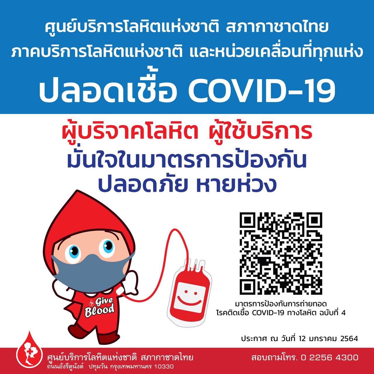 ศูนย์บริการโลหิตแห่งชาติ สภากาชาดไทย ภาคบริการโลหิตแห่งชาติ และหน่วยเคลื่อนที่ทุกแห่ง ปลอดเชื้อ COVID-19