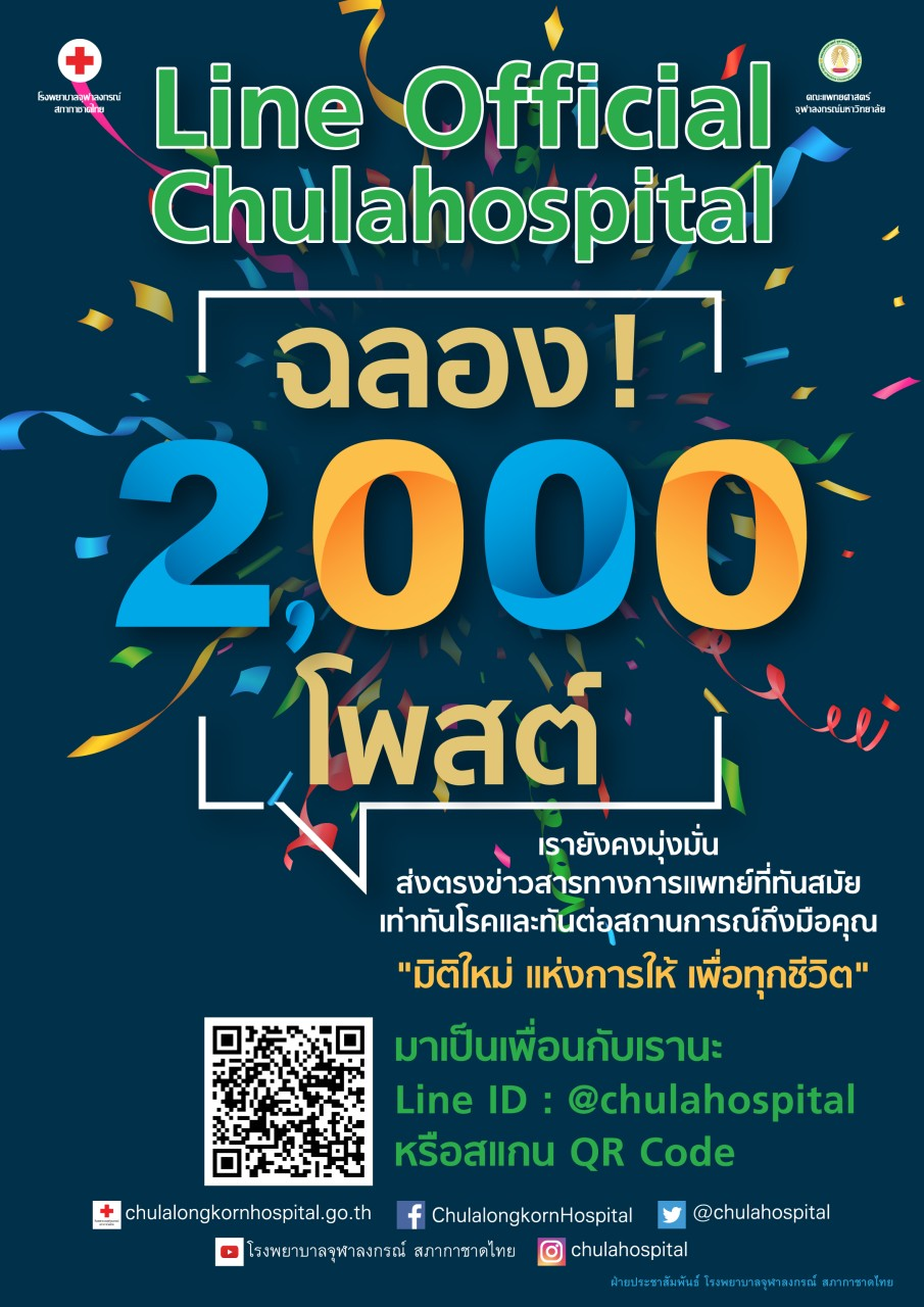 Line Official Chulahospital ฉลอง 2000 โพสต์