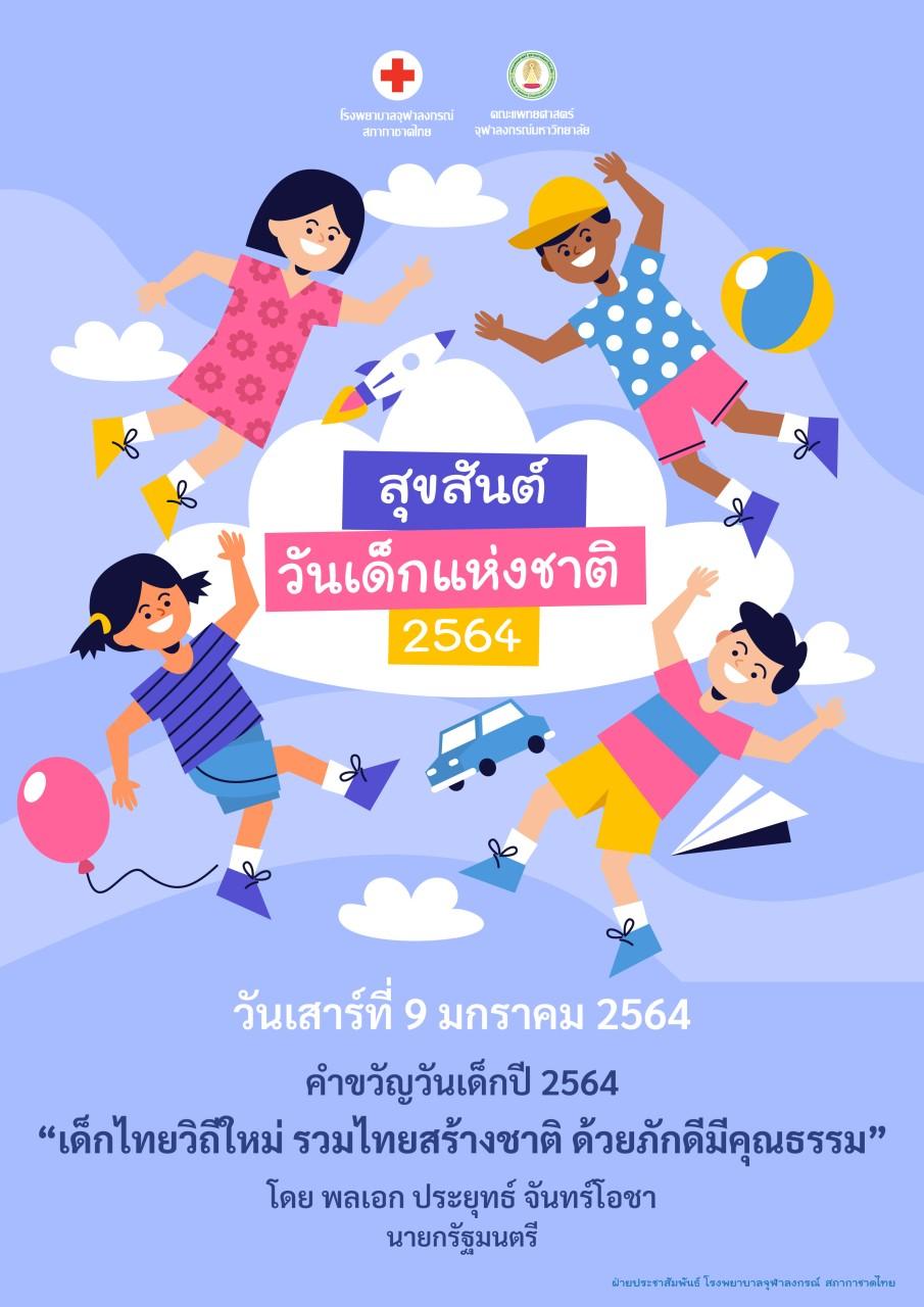 วันเด็กแห่งชาติ 2564
