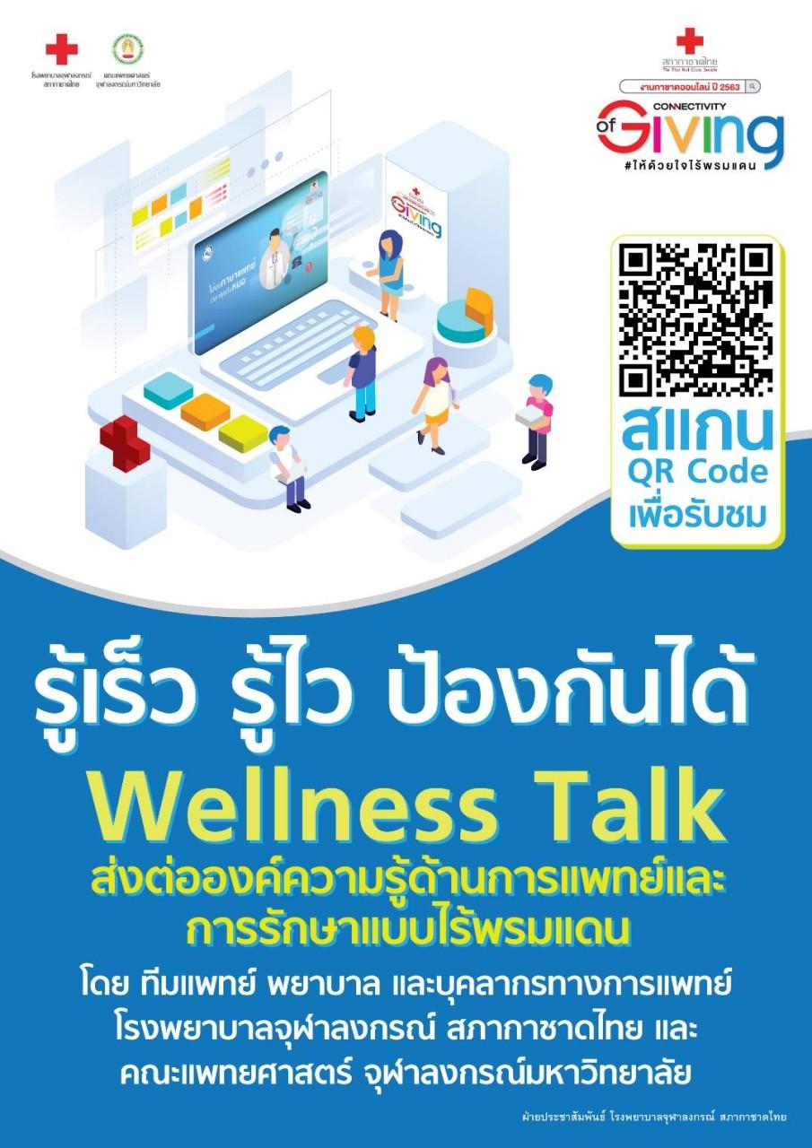 รู้เร็ว รู้ไว ป้องกันได้ Wellness Talk ส่งต่อองค์ความรู้ด้านการแพทย์และ การรักษาแบบไร้พรมแดน