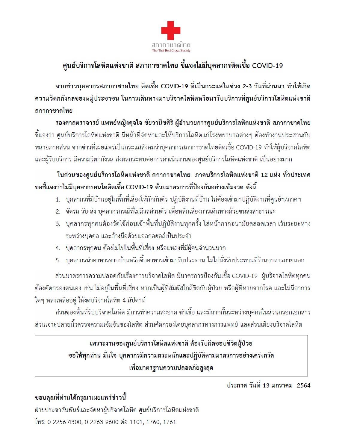 ศูนย์บริการโลหิตแห่ขาติ สภากาชาดไทย ชี้แจงไม่มีบุคลากรติดเชื้อ COVID-19